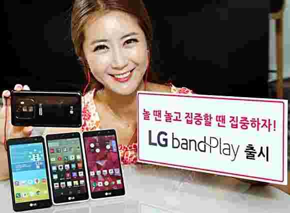 LG宣布新中档智能手机乐队播放