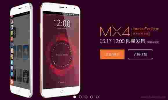 Meizu MX4 Ubuntu Edition击中货架¥1,799