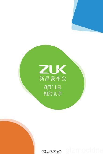 联想支持zuk z1下个月亮相