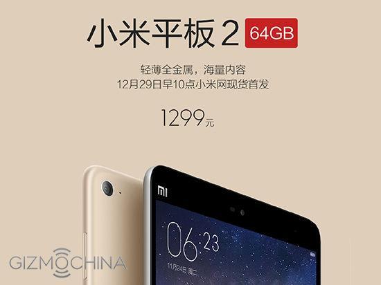 小米Mi Pad 2(64GB Variant)在发射日的一分钟内销售