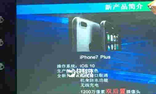 幻灯片显示iPhone 7将有无线充电和防水