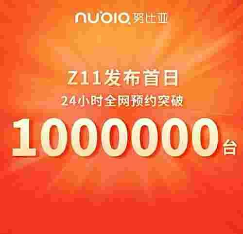 中兴Nubia Z11在不到一天的时间内得分百万的注册