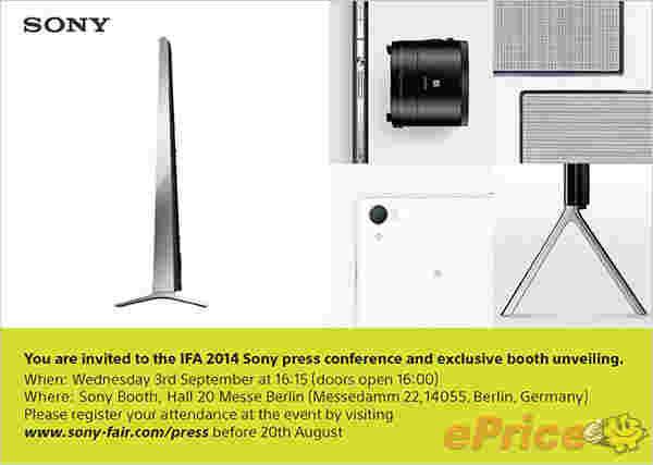 索尼IFA 2014邀请 - 智能手机和镜头相机